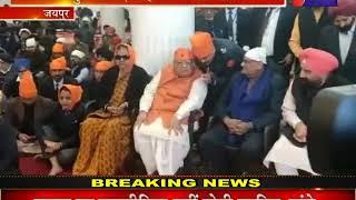 Jaipur में Guru Govind Singh की जयंती, राज्यपाल Kalraj Mishra ने की कार्यक्रम में शिरकत