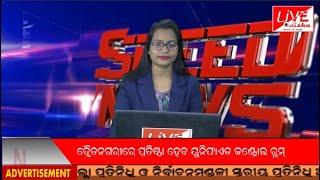 SPEED NEWS 02 01 2020