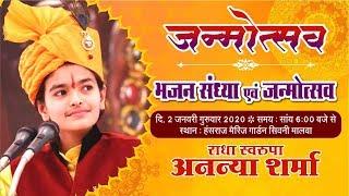    ananya shrama    janmoutsav    bhajan sandhya    live    sivani malawa   