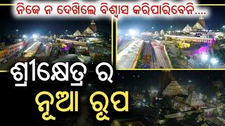 Puri Shree Jagannath Temple Aerial View- ଝଲସୁଛି ପୁରୀ ବଡଦାଣ୍ଡ