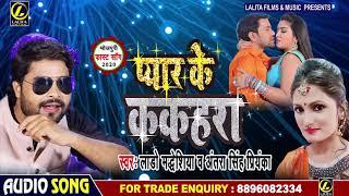 प्यार के ककहरा - Pyaar Ke Kakahara - Lado Madheshiya , Antra Singh Priyanka - Bhojpuri Song 2020 New