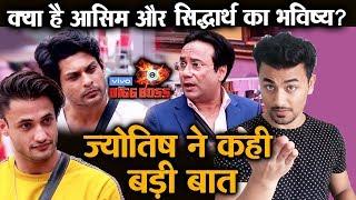 Bigg Boss 13   Astrologer REVEALS Future Of Sidharth Shukla And Asim Riaz   BB 13 Video