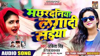 Bhojpuri Song (2020) - मछरदनीय लगादी सईया - Ankita Singh - Superhit Bhojpuri Audio Song New