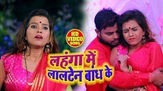 HD VIDEO - Anil Jogi Baba - Bhojpuri #Song -लहंगा में लालटेन बांध के  - New Song 2020