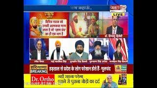 DEBATE@8 || 'भक्ति और शक्ति के संगम',गुरू गोबिंद सिंह नाम कहाऊं || #JANTATV