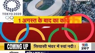 #CHAMPION || देखें क्या है #OLYMPIC_2020 का शेड्यूल ? || #JANTATV