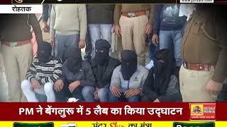 GUNNAH|| #ROHTAK पुलिस को मिली बड़ी कामयाबी || #JANTATV