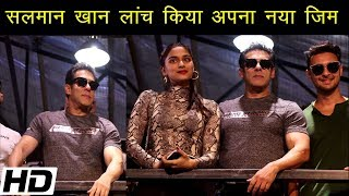 Salman Khan Launch New Gym @ Being Strong Fitness | GYM Workout | News Remind