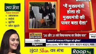 #FATEHABAD : अभय चौटाला ने #BJP पर साधा निशाना कही ये बड़ी बात