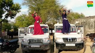 New dance दोनों बहनों में लगी  अच्छा डांस करने की शर्त || राजा मैं तो तेरी हिरो नार  || Ajeet katara