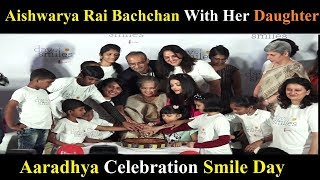 Aishwarya Rai Bachchan With Her Daughter Aaradhya Celebration Smile Day | News Remind