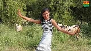 शहर की लड़की ने किया जंगल में डांस || राजा मैं जा रही पीहर कु तू पितो रहिओ शराब || Ajeet Katara Rasiy