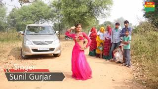 Gurjar Desi Dance || पतली कणीया को फाइनेंस कराएगो छोरा गुर्जर को || Sunil Gurjar Rasiya