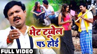#धोबी गीत - #Video - भेंट ट्यूबेल प होई - Sanjay Lal Yadav - Bhet Tubewell Par Hoi - Dhobi Geet