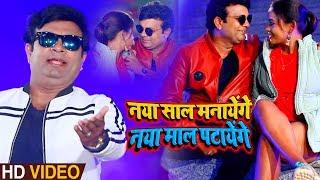 #Video - New Year Song - नया साल मनायेंगे नया माल पटायेंगे - Sanjay Lal Yadav - Bhojpuri Songs New