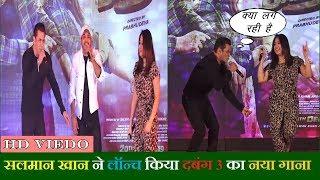 Salman Khan Live Performance At Dabangg 3 Song Launch | YU KARKE | Salman Khan Dance |News Remind