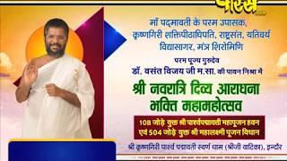 Shri Vasant Vijay Ji Maharaj|Shri Navratri bhakti Mahamahotsav Part-2|Indore| Date:-3/10/19
