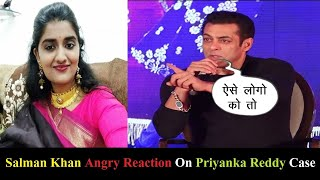 Salman Angry Reaction On Priyanka Reddy Case | justice for disha hyderabad |Priyanka Reddy Rape Case