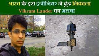 भारत के इस इंजीनियर ने ढूंढ निकाला Vikram Lander का मलबा ,जानिए इस के बारे में  | News Remind