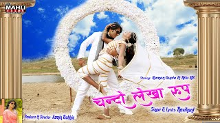 CHANDO LEKHA ROOP    Kurukh Video   Raman Gupta   Ritu KB   Singer Ravikant   Full HD Video