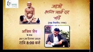 Mahaveer ki raah |Shri Shantisagar Ji Maharaj| Shanti Marg| Promo