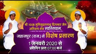 Shree Swasti Bhushan Mata Ji| Sanka Samadhan |Jahajpur | Promo
