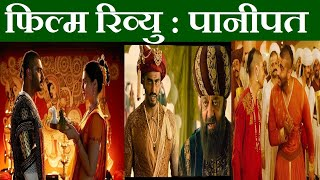 Panipat Movie Review In Hindi | Sajay Dutt | Arjun Kapoor | Kriti Sanon | News Remind