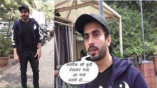 Sunny Singh Watch Film Pati Patni Aur Woh | Kartik Aryan | Bhumi Pednekar | News Remind