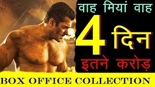 DABANGG 3 FOURTH/4TH DAY BOX OFFICE COLLECTION | Dabangg 3 4 Days All Language Box Office Collection