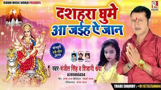 दशहरा घूमे आ जइहs ऐ जान - Dashara Ghume Ae Jaan - Manjit Singh , Shiwani - Bhojpuri Devi Geet 2019