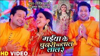 HD VIDEO - मईया के चुनरी बा लाल लाल रे | Ritesh Pandey , Antra Singh Priyanka | Bhojpuri Devi Geet