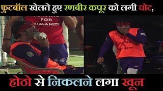 Ranbir Kapoor Gets Injured While Playing Football  | News Remind