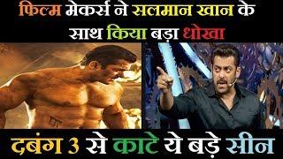 फिल्म मेकर्स ने सलमान खान के साथ किया बड़ा धोखा, दबंग 3 से काटे ये बड़े सीन | News Remind