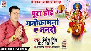 पूरा होई मनोकामना ए ननदो - Poora Hoi Manokamna Ae Nando - Manjeet Singh - Bhojpuri Devi Geet New