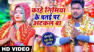 #Mantu Premi का New #भोजपुरी #देवी गीत - काहे निमिया के पतई पर अटकल बा - Bhojpuri Devi Geet New