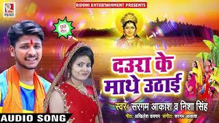 Sargam Akash & Nisha Singh का Bhojpuri Chhath Song - दउरा के माथे उठाई - Daura Ke Mathe Uthai