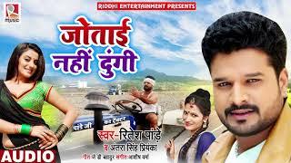 #Ritesh Pandey और #Antra Singh Priyanka का पहली बार #धोबी गीत | जोताई नहीं दुंगी | Bhojpuri Song
