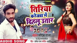 #Bhojpuri का सबसे दर्द भरा गीत - तिरिया करेजवा में दिहलू उतार - Sohab Raja - Bhojpuri Sad Songs