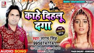रुला देने वाला Sangam Singh का भोजपुरी Sad Song - काहे दिहलू  दगा - Bhojpuri Sad Songs New