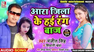 आरा जिला के हई रंगबाज | Manjit Singh और Shivani Shreya का New Bhojpuri Song 2019
