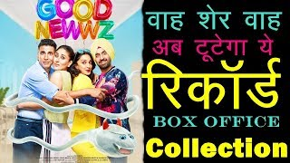 Good Newwz Box Office Collection,Akshay Kumar, Good Newwz Collection, Good Newwz Movie | News Remind