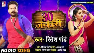 #Ritesh Pandey का New धमाकेदार Bhojpuri Song | 30 जनउरी | Bhojpuri Songs New