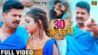 #Video - #Ritesh Pandey का #Hello_Kaun के बाद एक और धमाका | 30 जनउरी | Bhojpuri Songs New