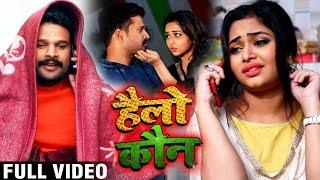 #Video - #Rap Song - हैलो कौन - #Ritesh Pandey,Sneh Upadhya - Hello Koun - New Bhojpuri Song 2019