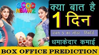 Good Newwz Box Office Collection | Good Newwz 1st Day Collection | News Remind