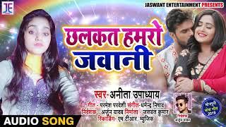 छलकत हमरो जवानी  - Chalkat Hamro Jawani  - Anita Updhayay - Bhojpuri Songs 2019 New
