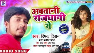 New Bhojpuri Song 2019 - अवतानी राजधानी से - Dipak Diwana - Super Hit Bhojpuri Songs