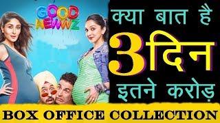 GOOD NEWWZ THIRD/3TH DAY BOX OFFICE WORLDWIDE COLLECTION |3Days All Language Box Office Collection