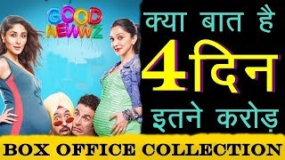 GOOD NEWWZ FOURTH/4TH DAY BOXOFFICE WORLD WIDE COLLECTION| 4 Days All Language Box Office Collection