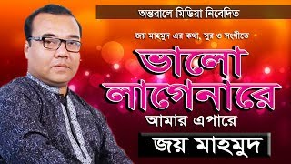 ভাল লাগেনারে আমার এপারে | জয় মাহমুদ | Valo Lagenare Amar Apare | Joy Mahmud | ontorale Media
